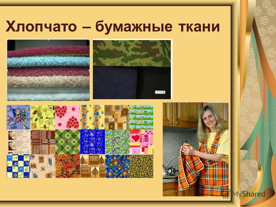 Хлопчато – бумажные ткани