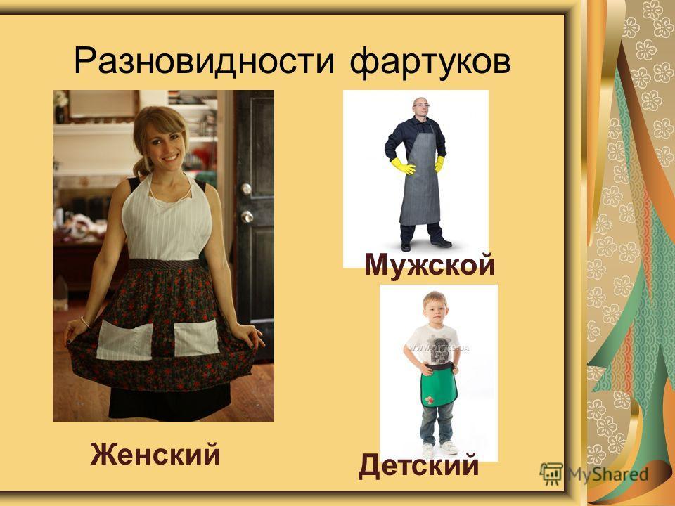 Разновидности фартуков Женский Мужской Детский
