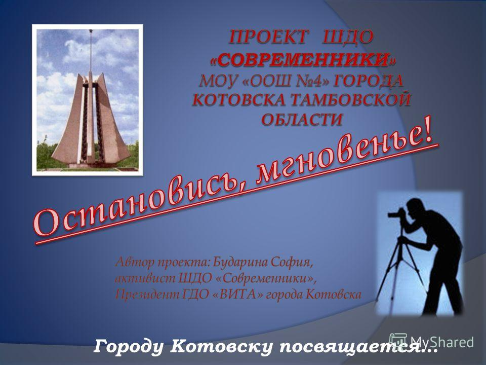 Городу Котовску посвящается…