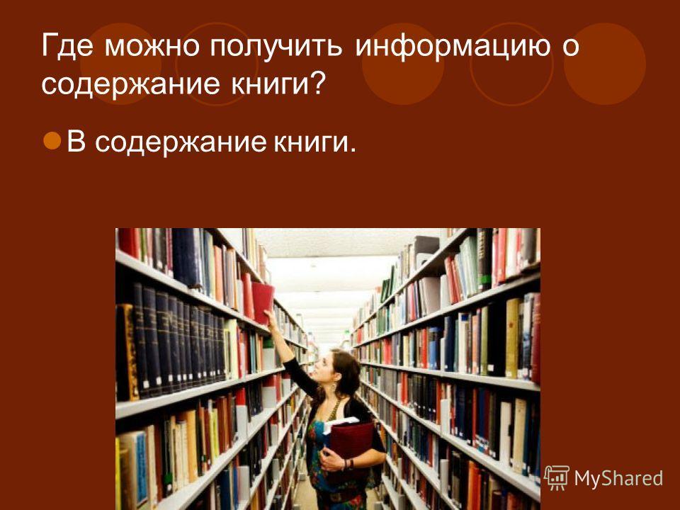 Где можно получить информацию о содержание книги? В содержание книги.