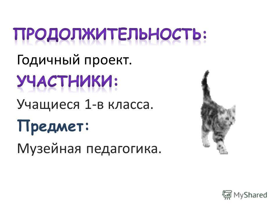 Разработать план-проект музея кошек «Кошкин дом»; Создать музейную экспозицию; Изучить историю появления кошки в доме; Узнать, почему кошка в Египте – священное животное; Найти интересные факты о кошках.