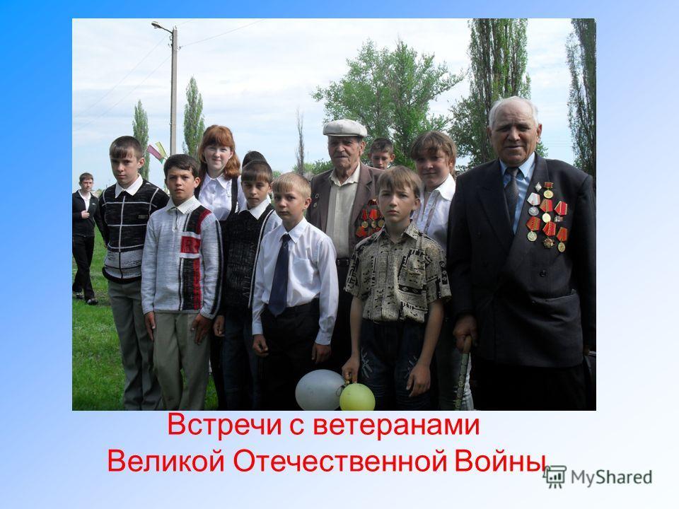 Встречи с ветеранами Великой Отечественной Войны