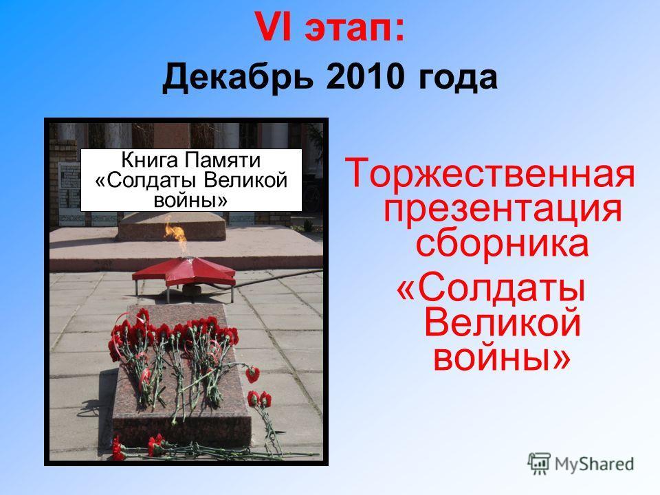 VI этап: Декабрь 2010 года Торжественная презентация сборника «Солдаты Великой войны» Книга Памяти «Солдаты Великой войны»