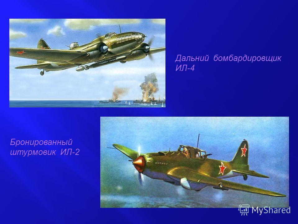 Дальний бомбардировщик ИЛ-4 Бронированный штурмовик ИЛ-2