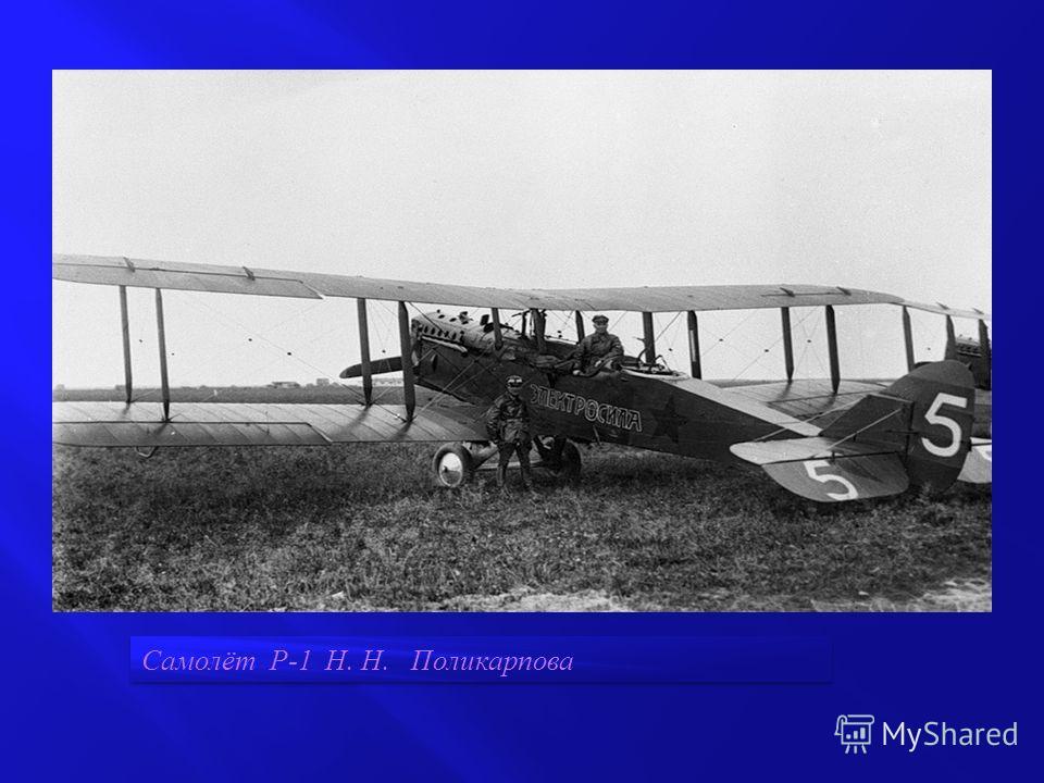 Самолёт Р-1 Н. Н. Поликарпова