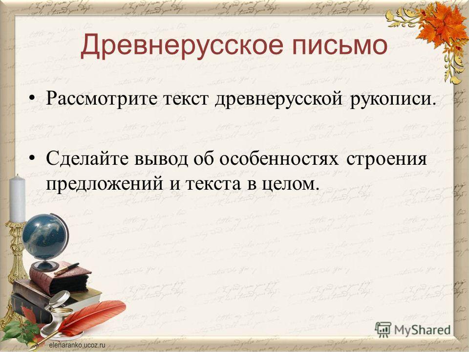 Древнерусское письмо Рассмотрите текст древнерусской рукописи. Сделайте вывод об особенностях строения предложений и текста в целом.