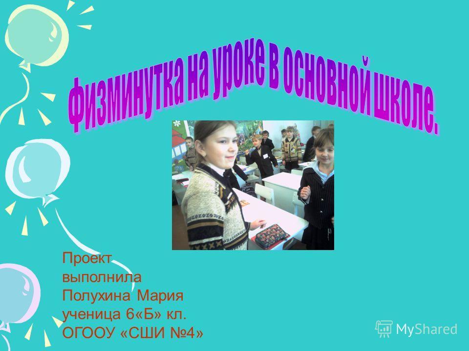 Проект выполнила Полухина Мария ученица 6«Б» кл. ОГООУ «СШИ 4»