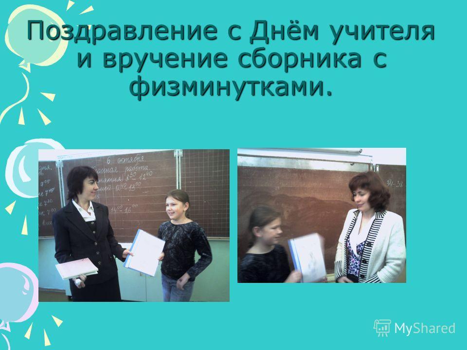 Поздравление с Днём учителя и вручение сборника с физминутками.