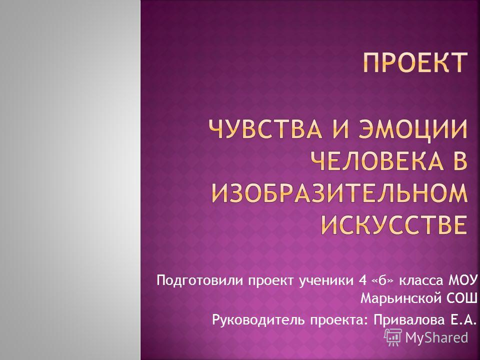 Подготовили проект ученики 4 «б» класса МОУ Марьинской СОШ Руководитель проекта: Привалова Е.А.