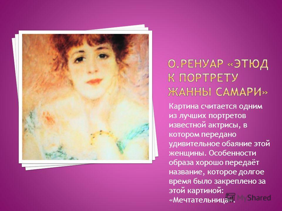 Картина считается одним из лучших портретов известной актрисы, в котором передано удивительное обаяние этой женщины. Особенности образа хорошо передаёт название, которое долгое время было закреплено за этой картиной: «Мечтательница».