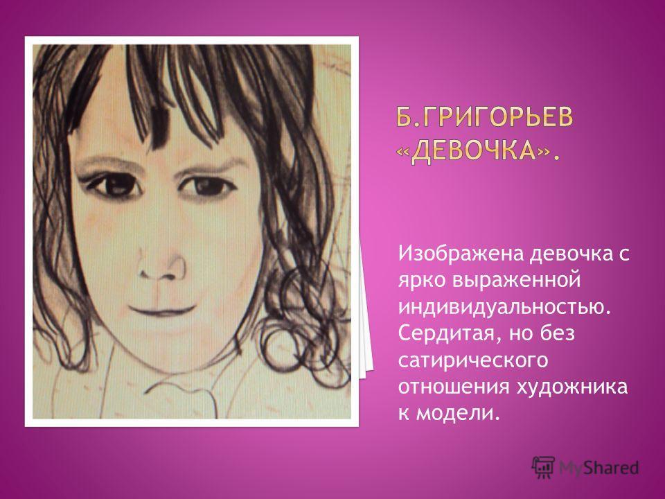 Изображена девочка с ярко выраженной индивидуальностью. Сердитая, но без сатирического отношения художника к модели.