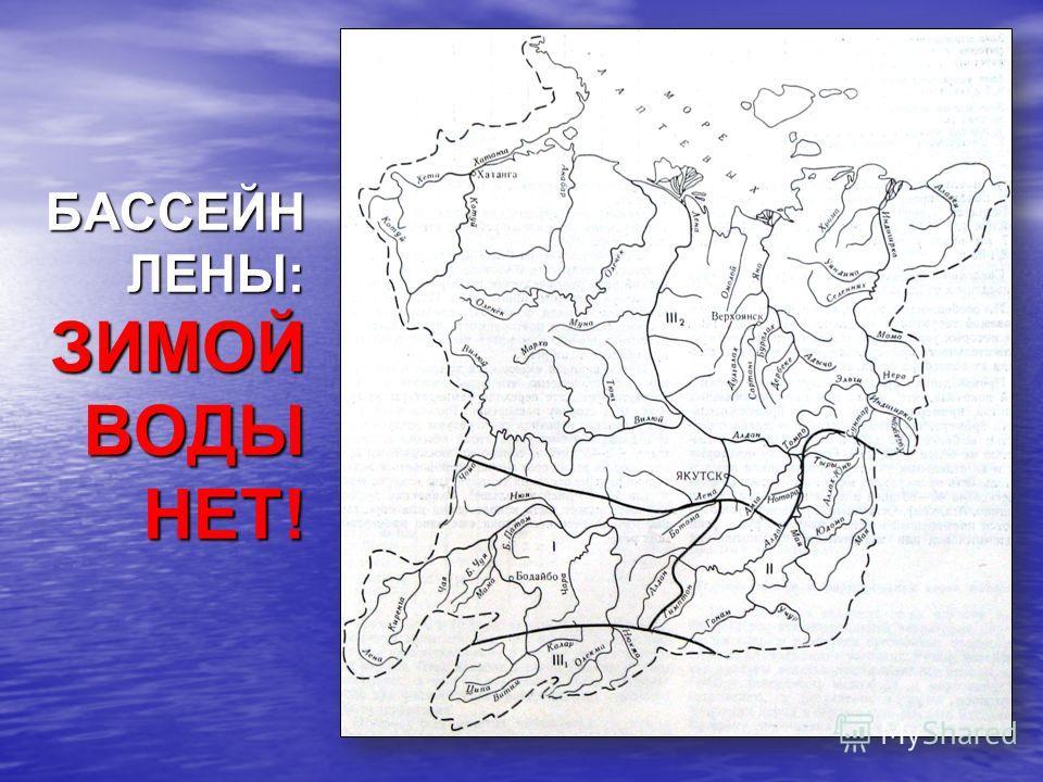 БАССЕЙН ЛЕНЫ: ЗИМОЙ ВОДЫ НЕТ!