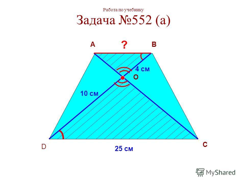 Работа по учебнику Задача 552 (а) AB C D O ? 4 см 10 см 25 см