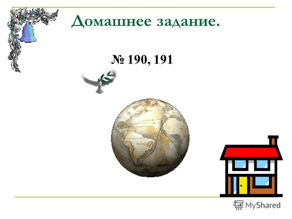 Домашнее задание. 190, 191