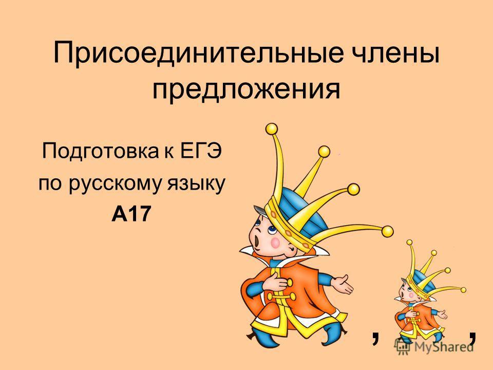 Присоединительные члены предложения Подготовка к ЕГЭ по русскому языку А17,,