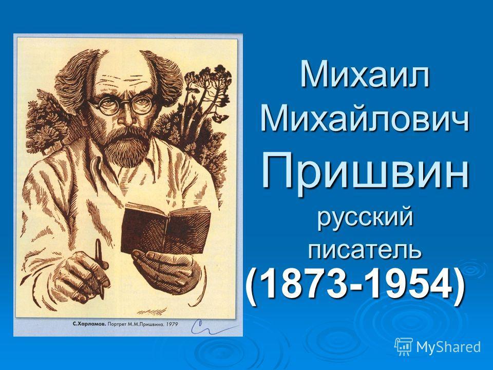 Михаил Михайлович Пришвин русский писатель (1873-1954)