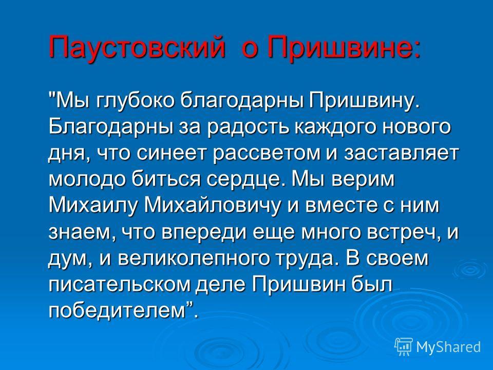 Паустовский о Пришвине: