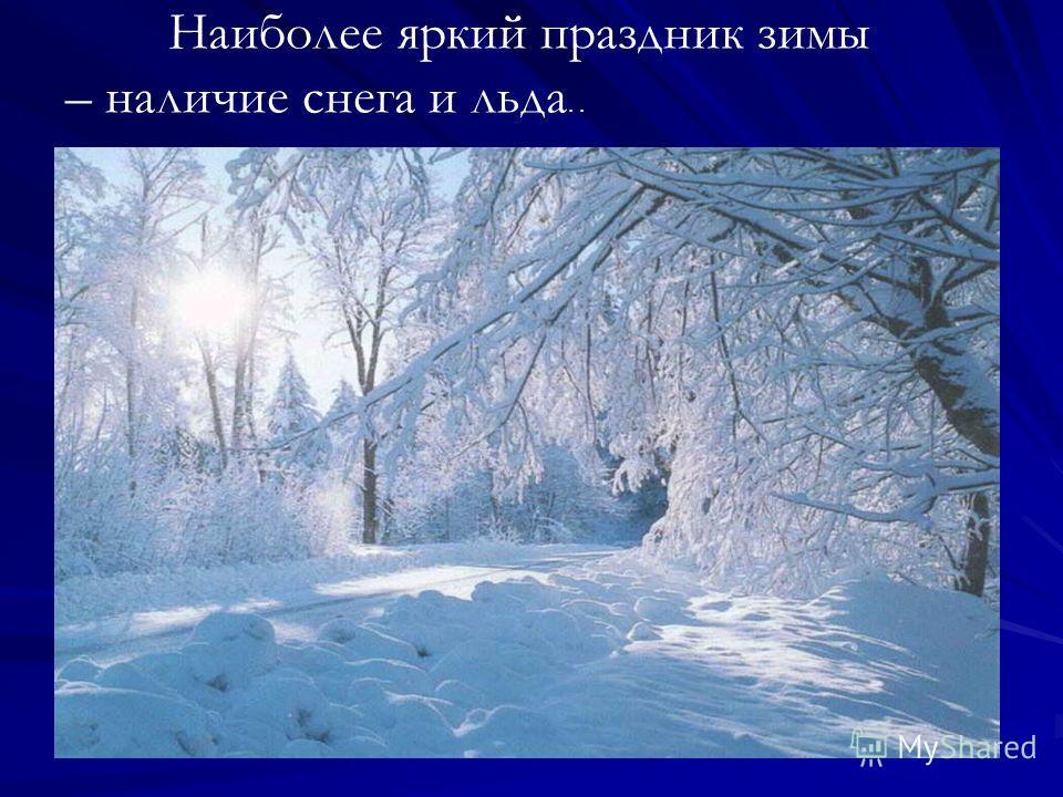 Наиболее яркий праздник зимы – наличие снега и льда...