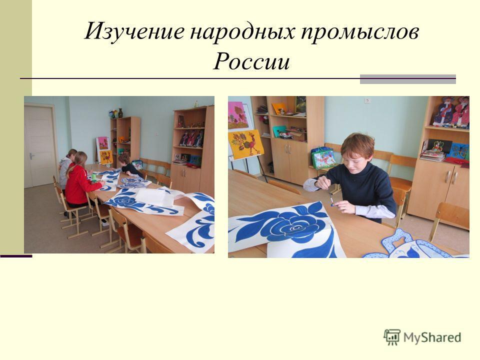 Изучение народных промыслов России