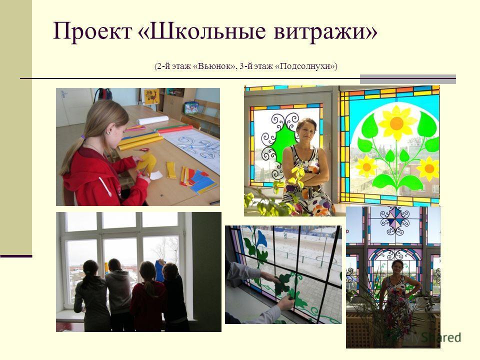Проект «Школьные витражи» ( 2-й этаж «Вьюнок», 3-й этаж «Подсолнухи»)