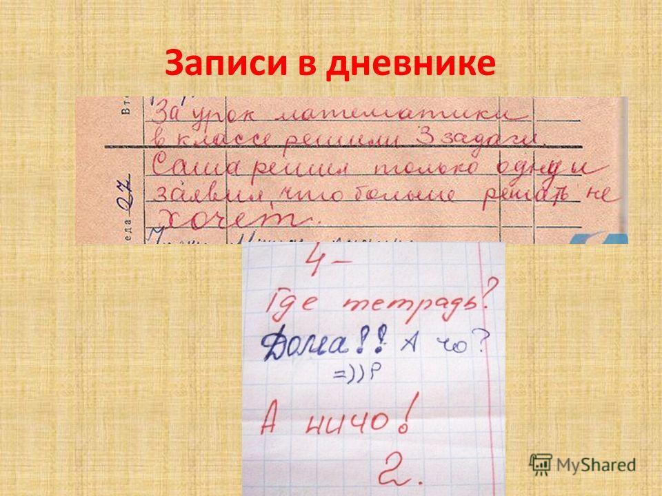 Записи в дневнике