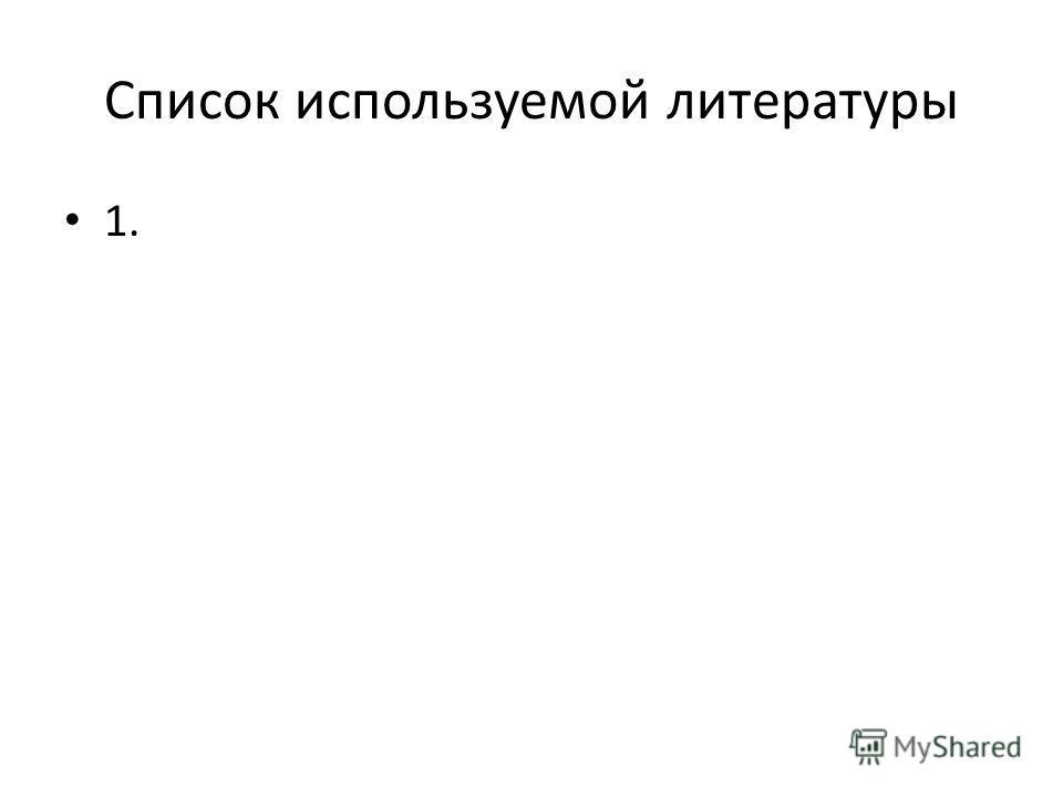 Список используемой литературы 1.