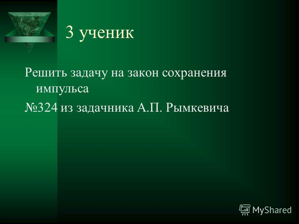 3 ученик Решить задачу на закон сохранения импульса 324 из задачника А.П. Рымкевича