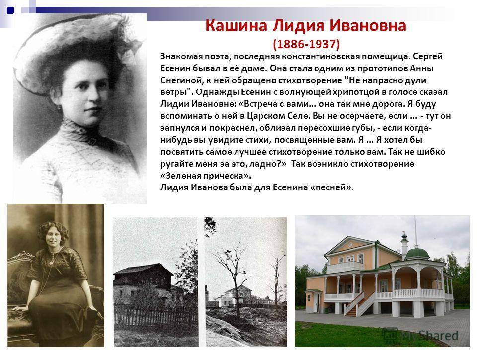 Знакомая поэта, последняя константиновская помещица. Сергей Есенин бывал в её доме. Она стала одним из прототипов Анны Снегиной, к ней обращено стихотворение