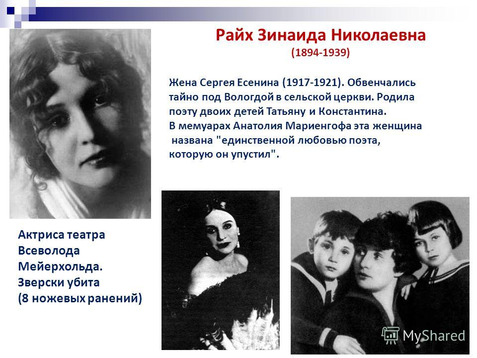 Жена Сергея Есенина (1917-1921). Обвенчались тайно под Вологдой в сельской церкви. Родила поэту двоих детей Татьяну и Константина. В мемуарах Анатолия Мариенгофа эта женщина названа