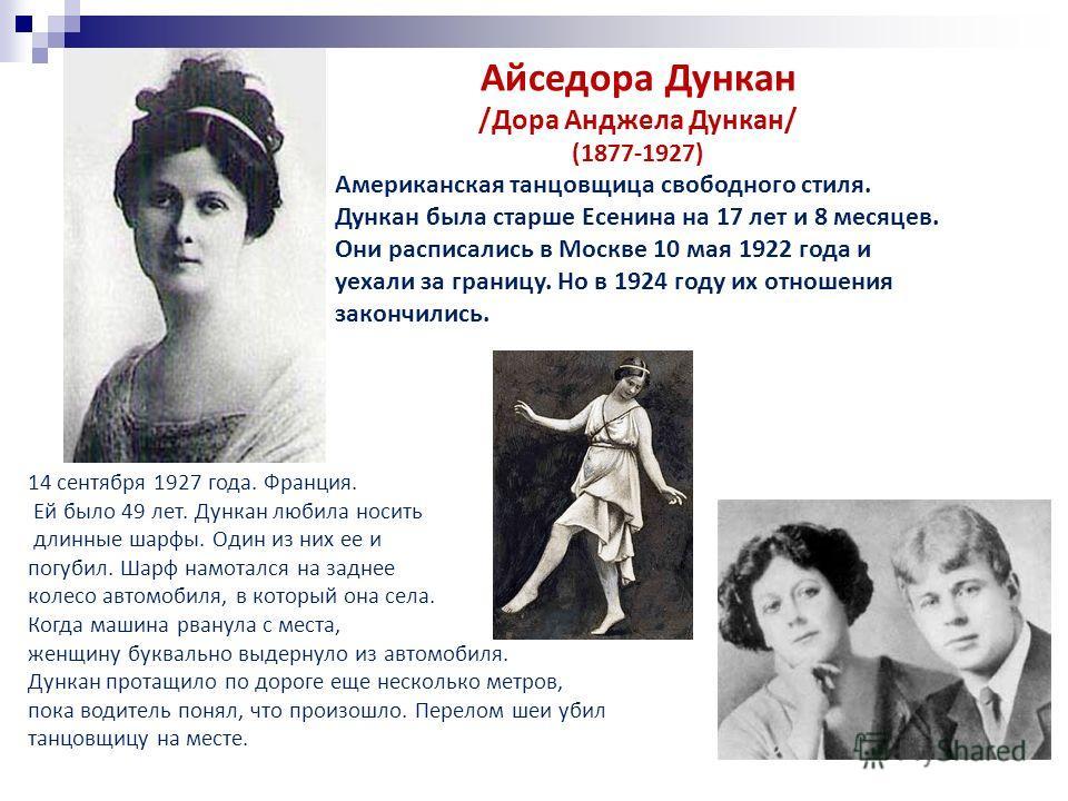 Американская танцовщица свободного стиля. Дункан была старше Есенина на 17 лет и 8 месяцев. Они расписались в Москве 10 мая 1922 года и уехали за границу. Но в 1924 году их отношения закончились. Айседора Дункан /Дора Анджела Дункан/ (1877-1927) 14 с