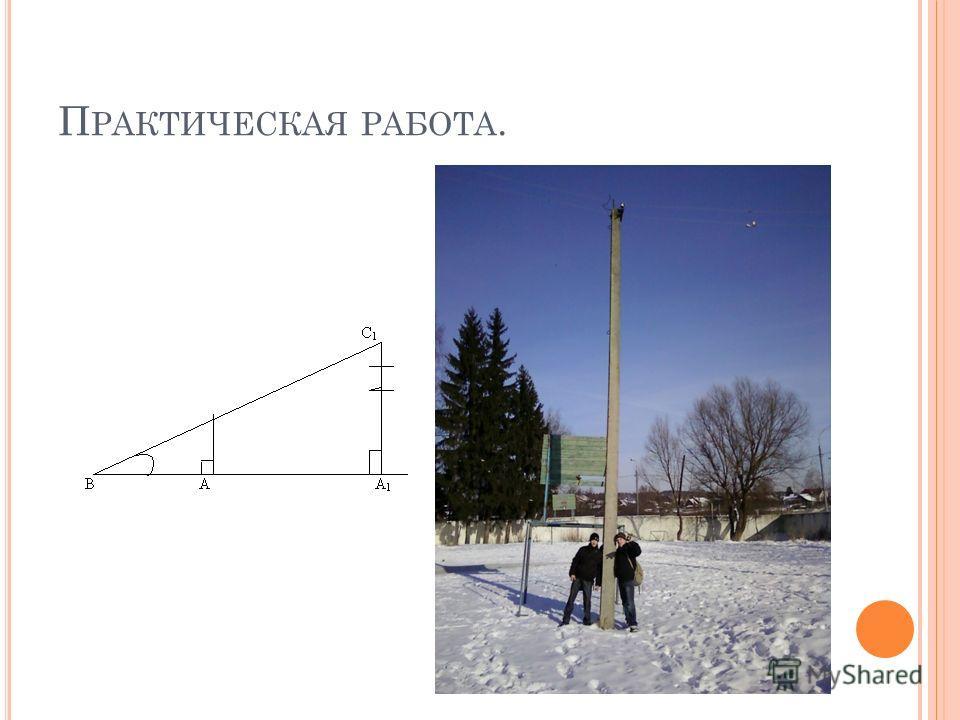 П РАКТИЧЕСКАЯ РАБОТА.