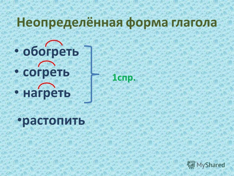 Неопределённая форма глагола обогреть согреть нагреть 1спр. растопить