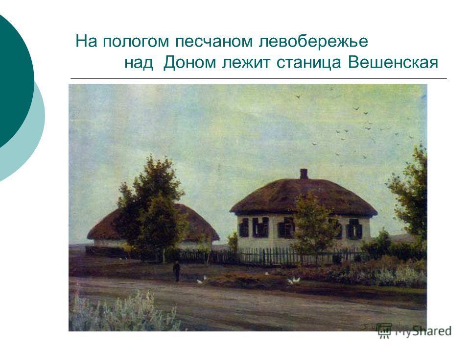 На пологом песчаном левобережье над Доном лежит станица Вешенская