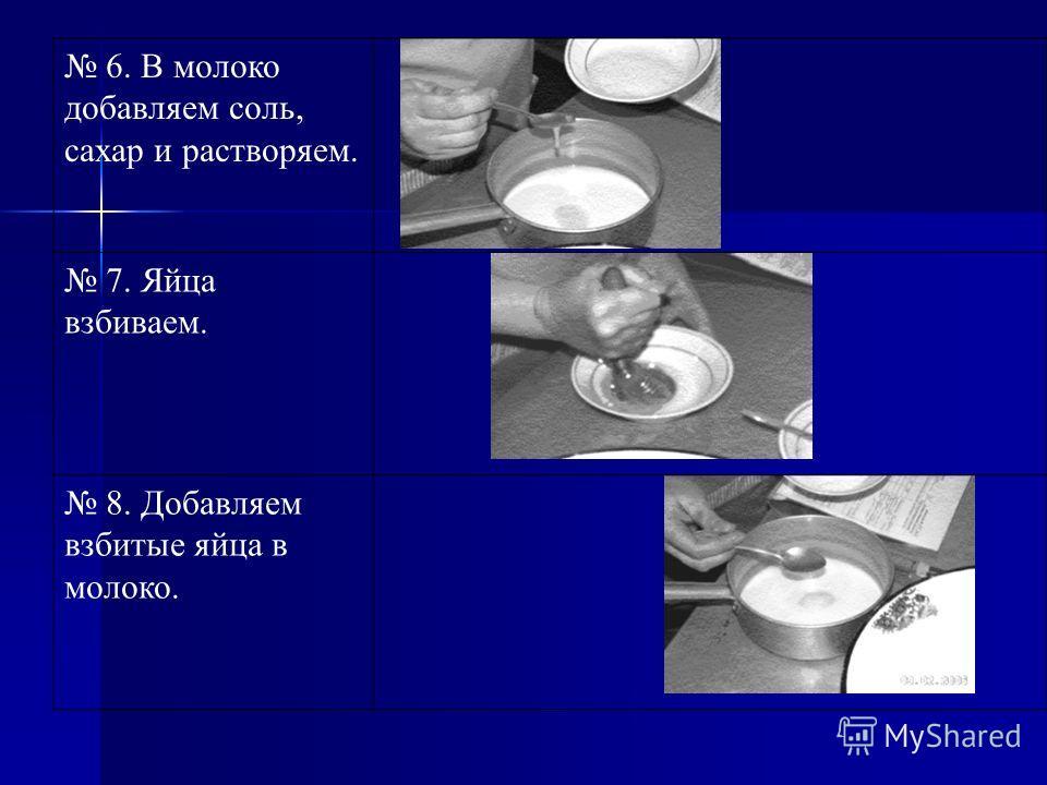 6. В молоко добавляем соль, сахар и растворяем. 7. Яйца взбиваем. 8. Добавляем взбитые яйца в молоко.