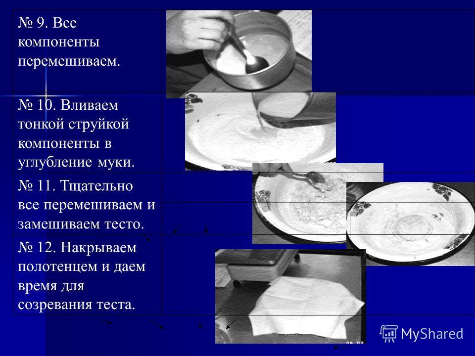 9. Все компоненты перемешиваем. 10. Вливаем тонкой струйкой компоненты в углубление муки. 11. Тщательно все перемешиваем и замешиваем тесто. 12. Накрываем полотенцем и даем время для созревания теста.