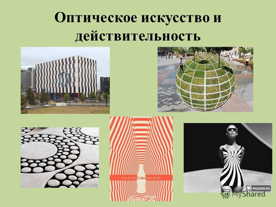 Оптическое искусство и действительность