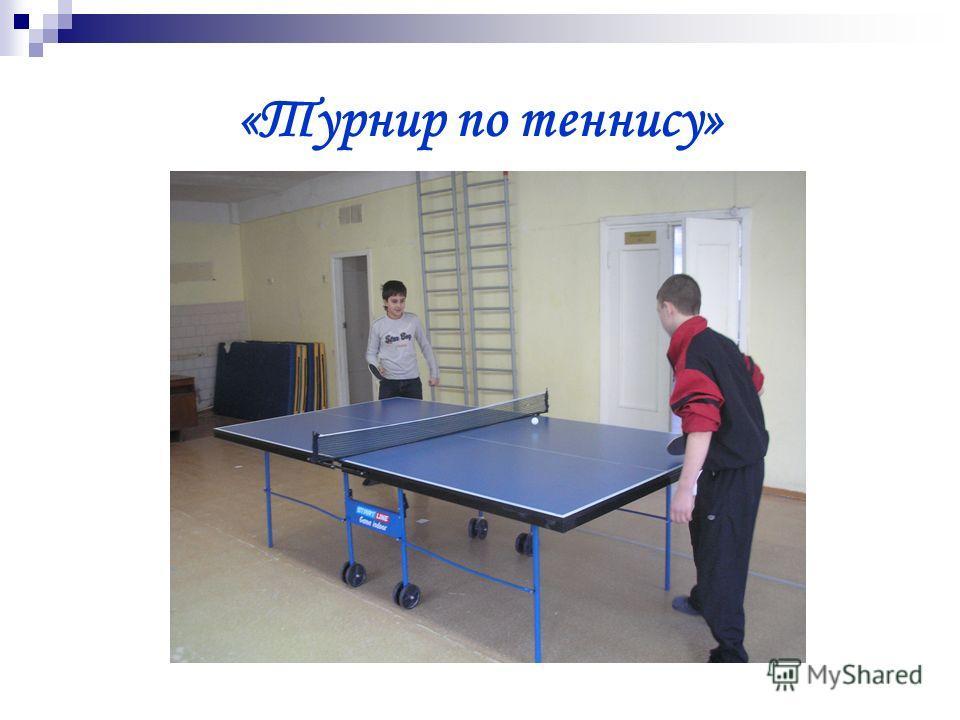 «Турнир по теннису»