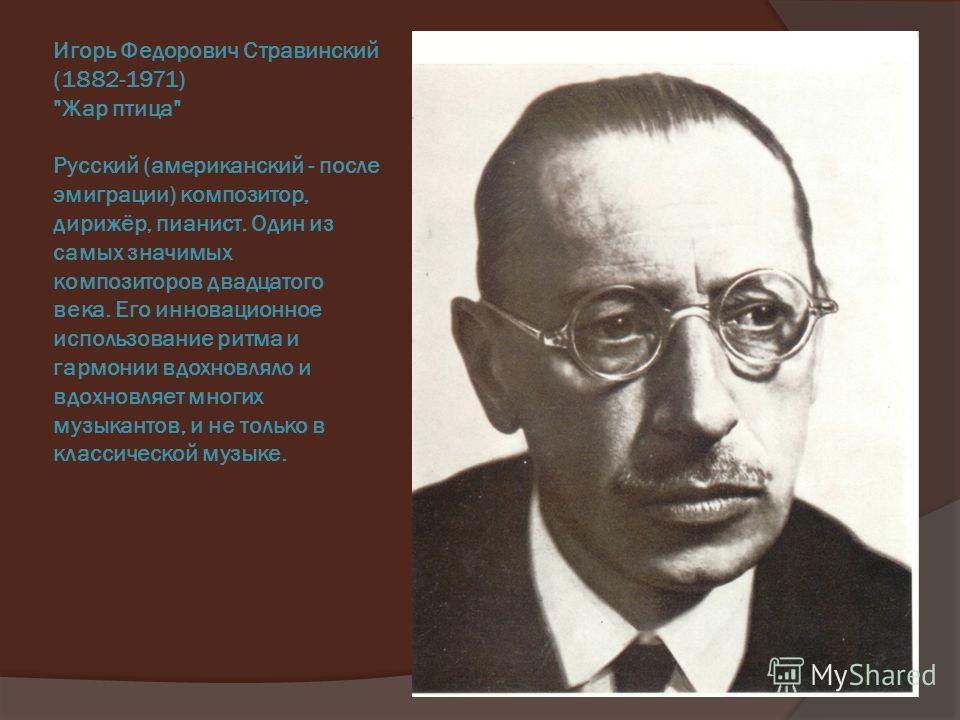 Игорь Федорович Стравинский (1882-1971)