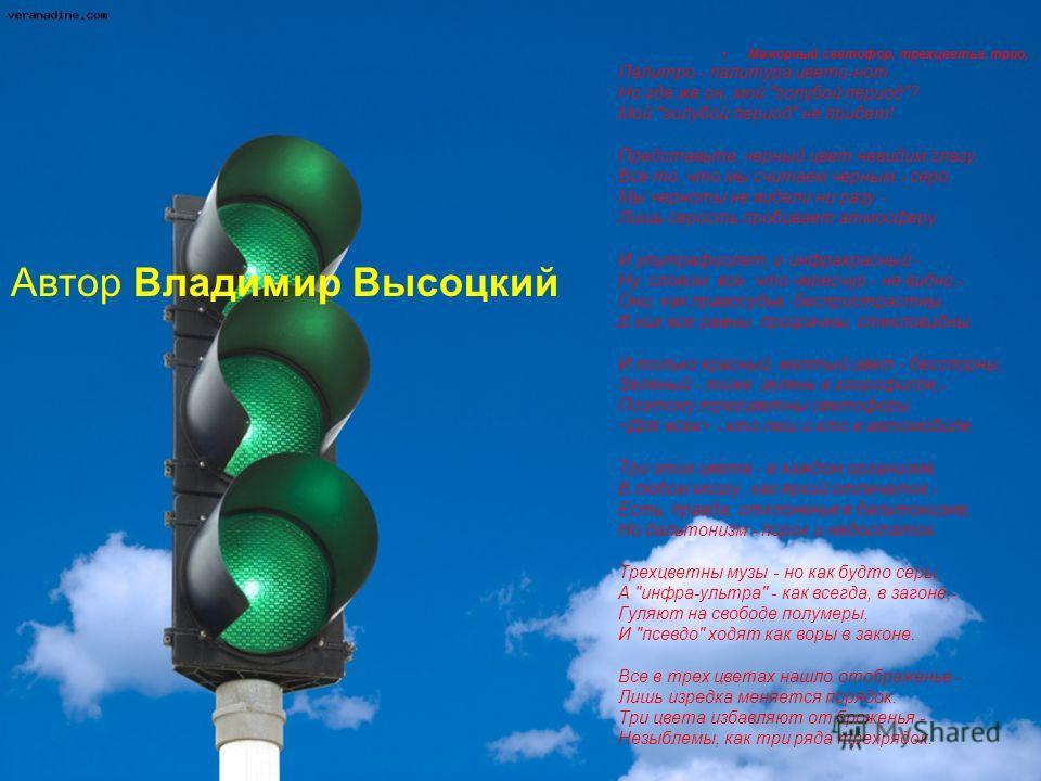 Мажорный светофор, трехцветье, трио, Палитро - палитура цвето-нот. Но где же он, мой