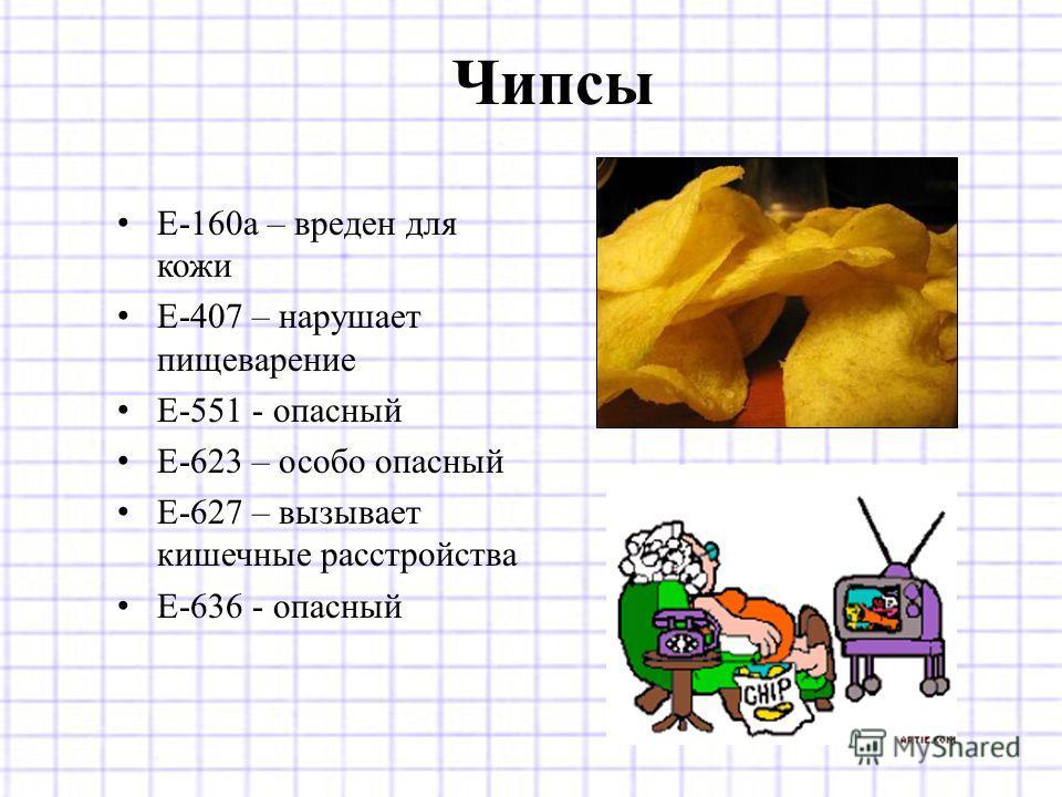 Е-160а – вреден для кожи Е-407 – нарушает пищеварение Е-551 - опасный Е-623 – особо опасный Е-627 – вызывает кишечные расстройства Е-636 - опасный Чипсы