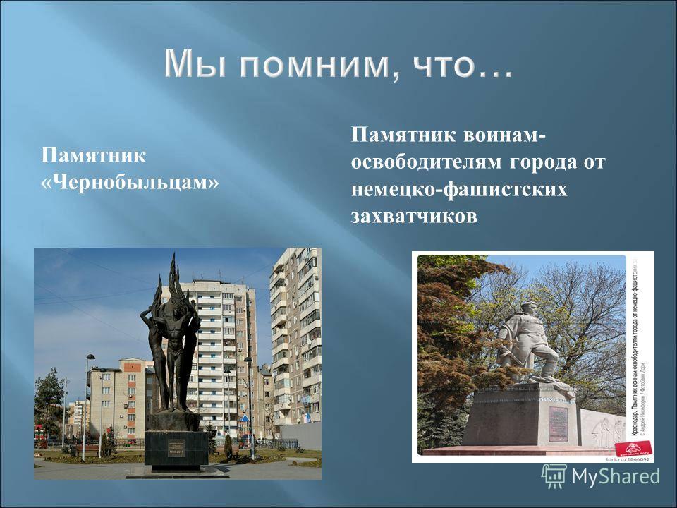 Памятник «Чернобыльцам» Памятник воинам- освободителям города от немецко-фашистских захватчиков