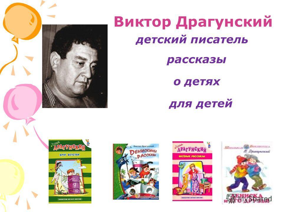 Виктор Драгунский детский писатель рассказы о детях для детей