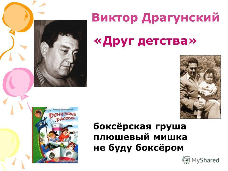 Виктор Драгунский «Друг детства» боксёрская груша плюшевый мишка не буду боксёром