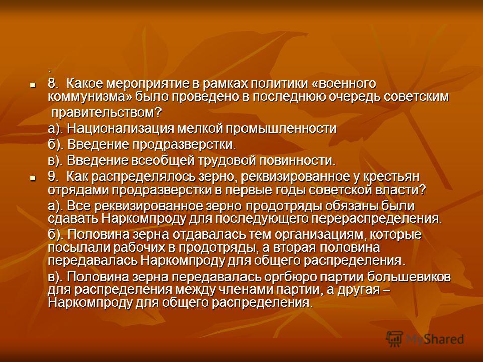 . 8. Какое мероприятие в рамках политики «военного коммунизма» было проведено в последнюю очередь советским 8. Какое мероприятие в рамках политики «военного коммунизма» было проведено в последнюю очередь советским правительством? правительством? а).