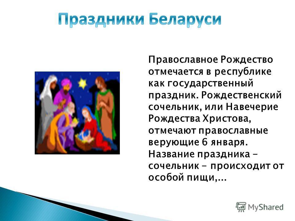 Православное Рождество отмечается в республике как государственный праздник. Рождественский сочельник, или Навечерие Рождества Христова, отмечают православные верующие 6 января. Название праздника - сочельник - происходит от особой пищи,...