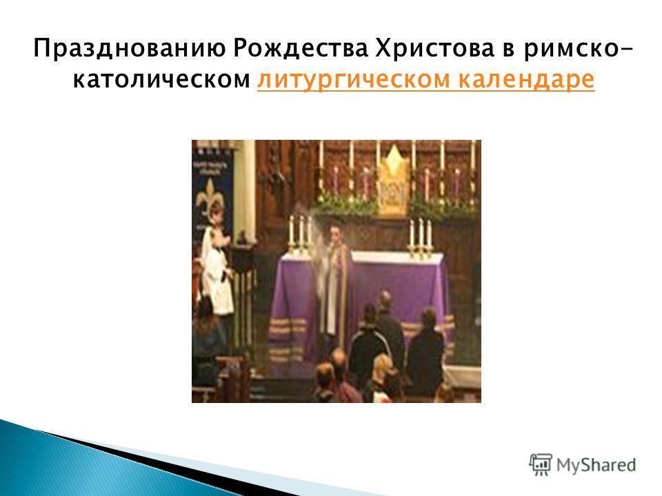 Празднованию Рождества Христова в римско- католическом литургическом календарелитургическом календаре