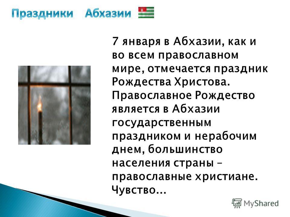 7 января в Абхазии, как и во всем православном мире, отмечается праздник Рождества Христова. Православное Рождество является в Абхазии государственным праздником и нерабочим днем, большинство населения страны – православные христиане. Чувство...