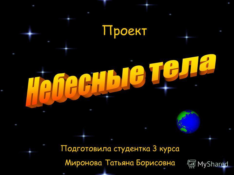Проект Подготовила студентка 3 курса Миронова Татьяна Борисовна