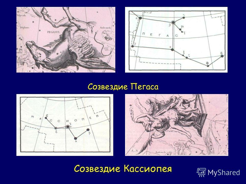 Созвездие Пегаса Созвездие Кассиопея