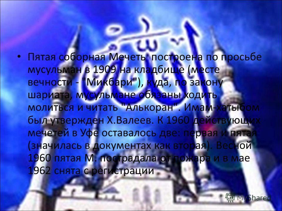 Пятая соборная Мечеть построена по просьбе мусульман в 1909 на кладбище (месте вечности -